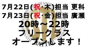 SNS連絡画像2021.7.22