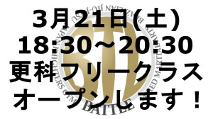 3.21SNS連絡画像