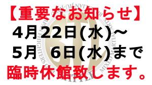 2SNS連絡画像 - 臨時休館 - コピー