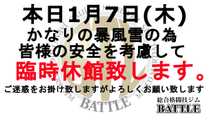 1月7日臨時休館 - コピー - コピー