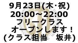 2021.09.23フリークラスオープン